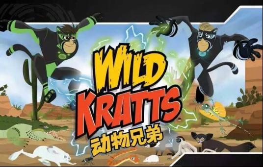 熊猫影视|《动物兄弟第一季》:奇妙的野生动物冒险之旅