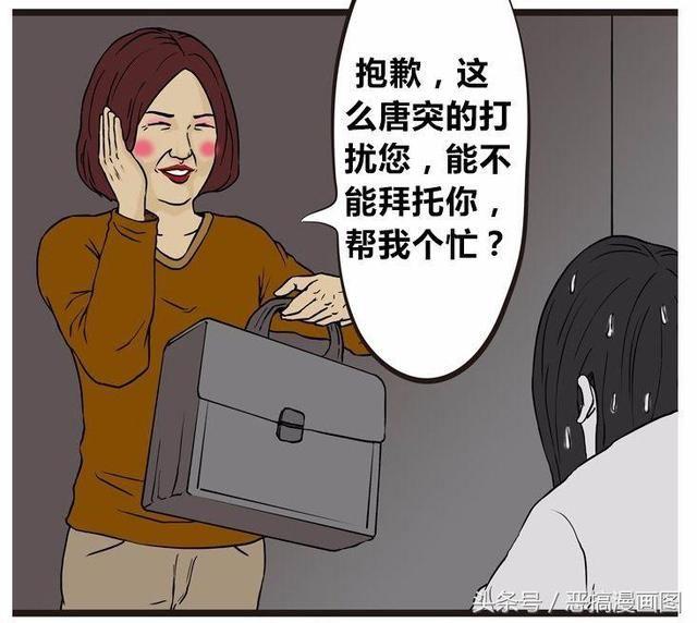 恶搞漫画:山村贞子做快递,全球五秒送达