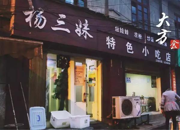 大方攻略美食:贵州这里的豆腐,吃一次就让你上梅花山一日游攻略图片