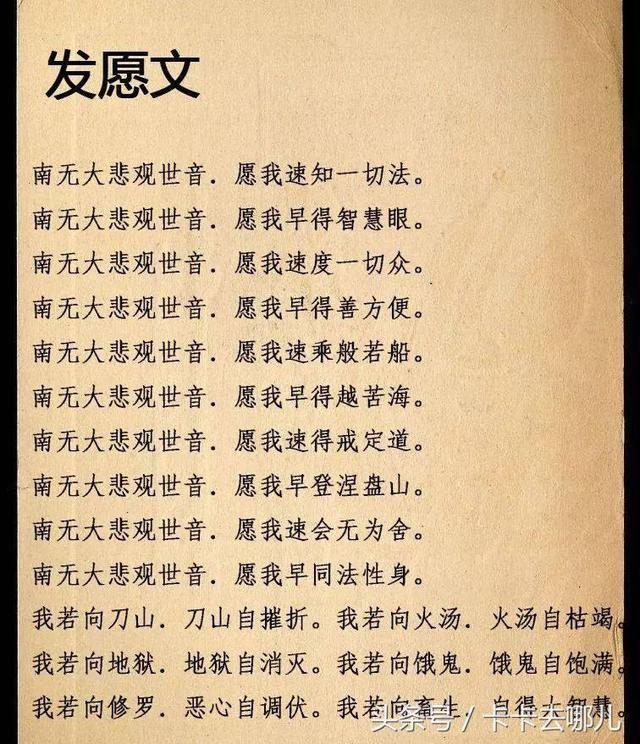 大悲咒每一次的念诵都相当于是在向八十三位菩萨念诵,在念诵之前发愿图片