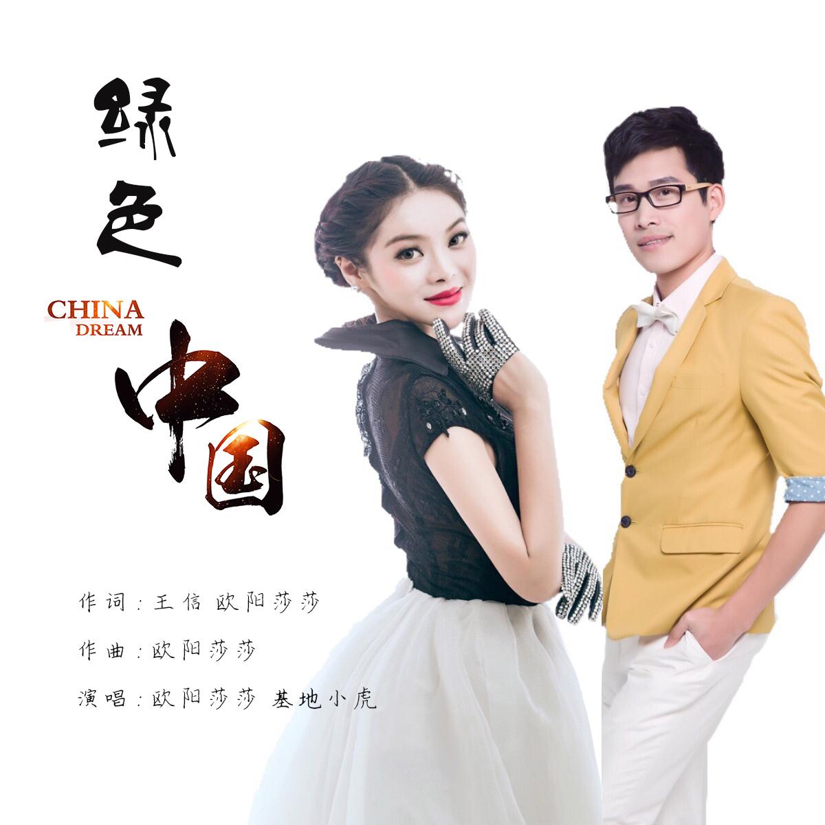 歌手欧阳莎莎携手基地小虎首度发行最新单曲《绿色中国》