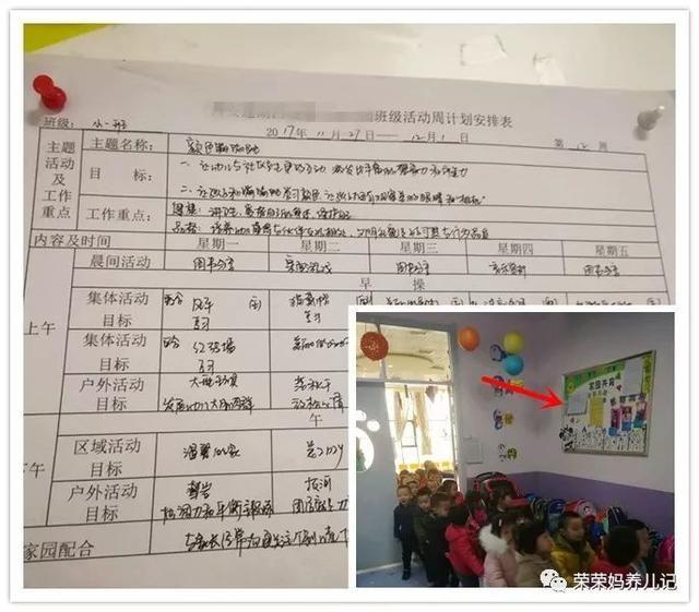 说明这个幼儿园的管理越正规,老师们工作学习氛围浓厚,侧面上可以看出