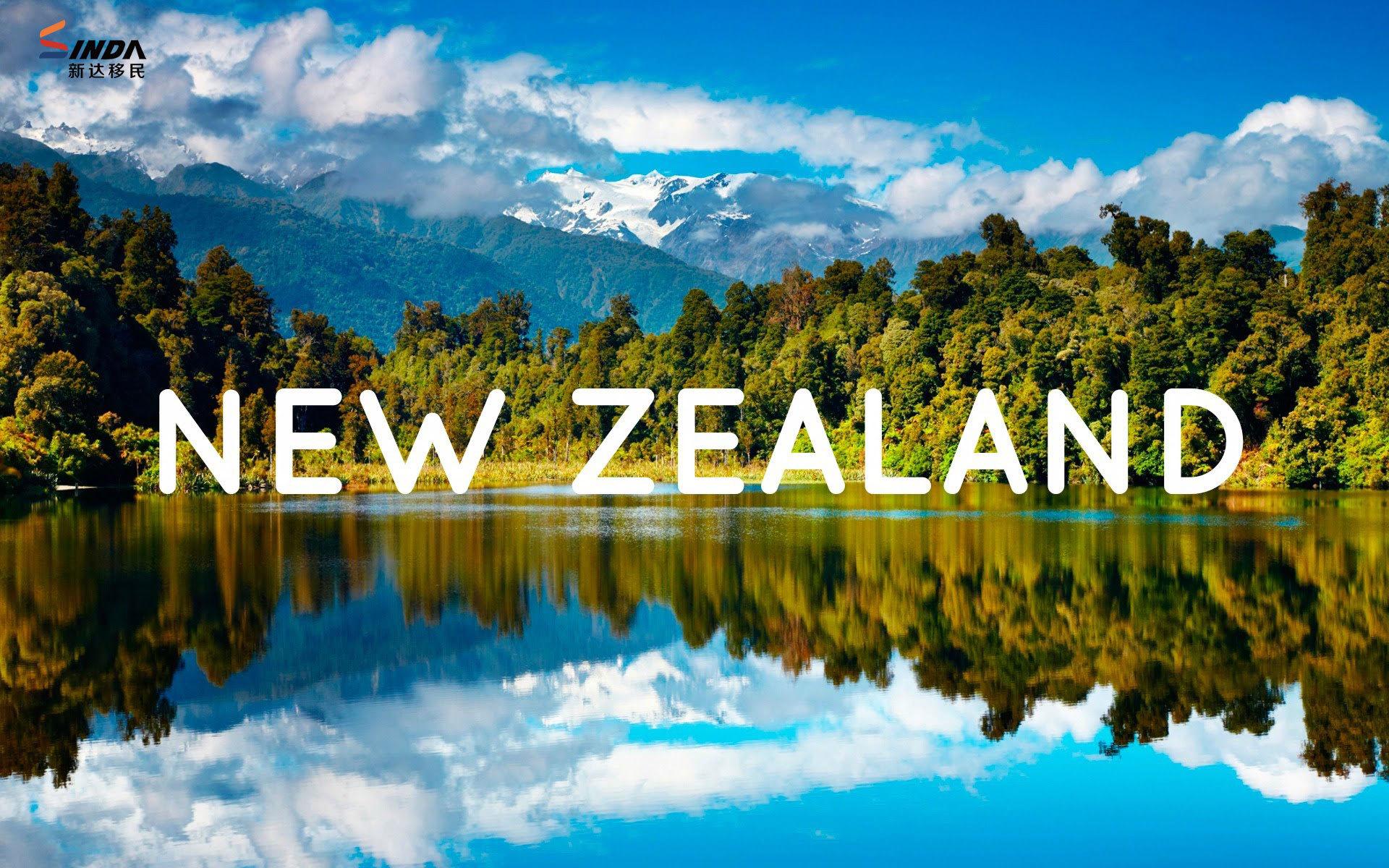 新西兰移民方式及条件汇总之新西兰创业投资移民政策图片