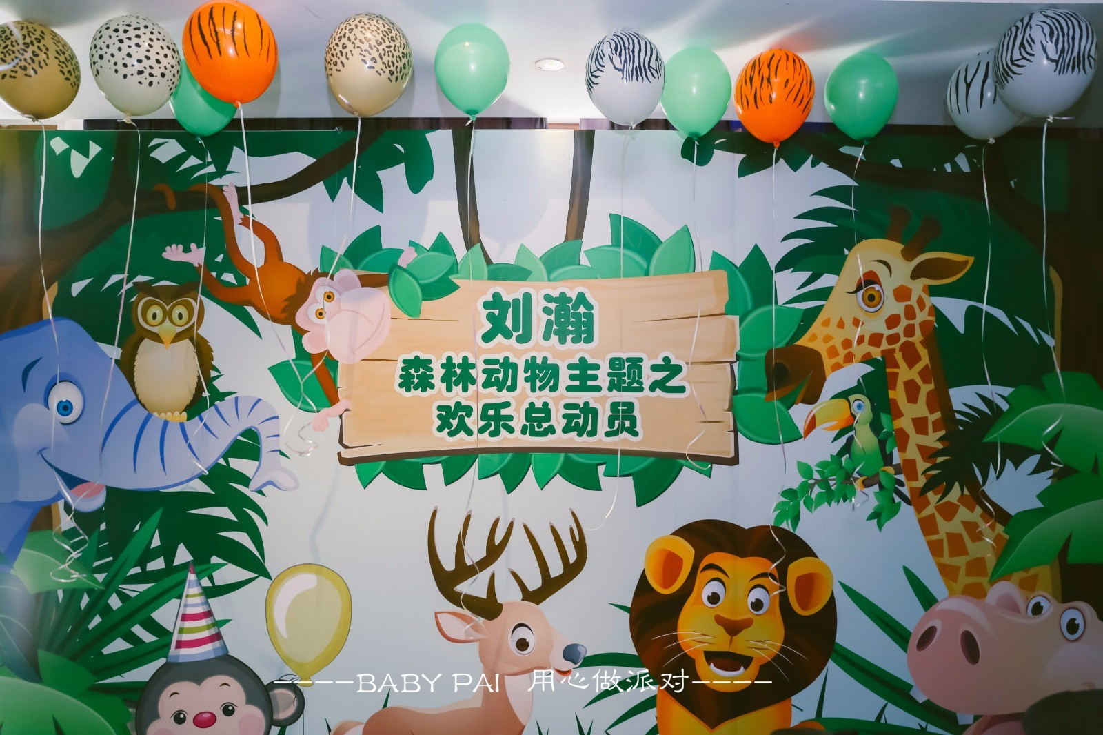 babypai出品森林动物主题生日派对火了