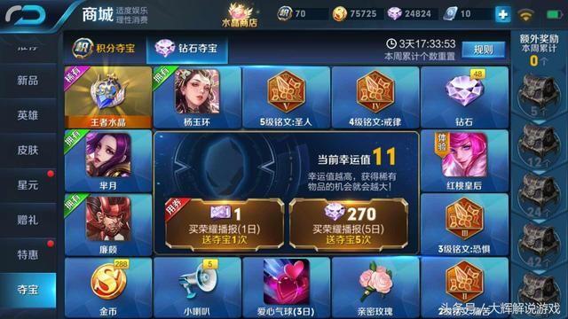 王者荣耀:史上最搞笑最轻松的王者刘备搞笑图片27连胜1,竟然图片