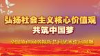 """""""共筑中国梦""""作品展播《我本善良》"""