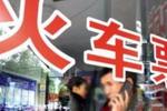 """2018春运售票进入高峰期 铁路部门发布""""抢票秘笈"""""""