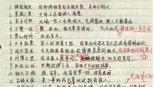 """高考语文138分学霸:独家手写笔记""""大曝光"""",全班同学抢着打印!"""