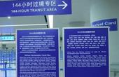 """首都机场86名旅客""""尝鲜""""144小时过境免签"""