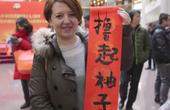 """""""书""""写新时代——老外写的春联很中国!"""