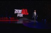 改革开放公开课:中国共产党为什么能