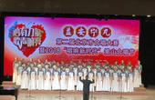 益安宁丸杯第二届北京市合唱大赛预赛第六场参赛队伍
