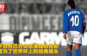 世界杯赛场俊男无数 唯独他的背影最令迷妹心碎