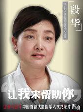 北京妇产医院妇科微创诊治中心主任 段华