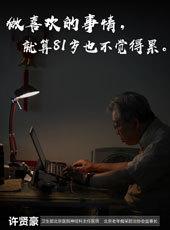 北京医院神经科主任医师 许贤豪