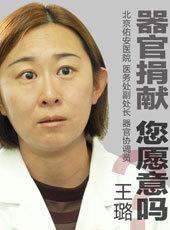 北京佑安医院医务处副处长 王璐