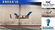 照亮新闻深处:首秀的未来飞机