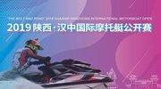 2019陕西·汉中国际摩托艇公开赛