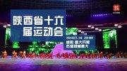 围观啦!第十六届陕西省运会开幕!