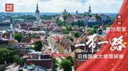 一带一路沿线国家大使馆探——解读爱沙尼亚