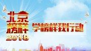 """北京:""""为榜样点赞""""网络互动活动启动"""