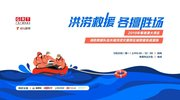 2019年粤港澳大湾区洪涝灾害事故实战演练