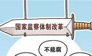 北京市纪委监委:机构改革擅增领导职数将被查处