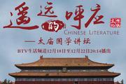 太庙国学讲坛