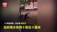 郑州暴雨骑车女被冲出百米