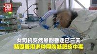 女司机开车突然晕倒 昏迷3天疑因服用多种网购减肥药中毒