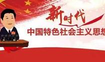 新时代中国特色社会主义战略布局