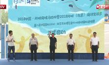 《海洋沙滩嘉年华》20180722中国·兴城海峡马拉松启动