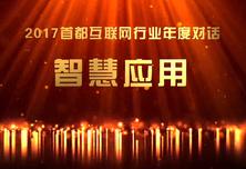首都互联网行业年度宣传片——智慧应用