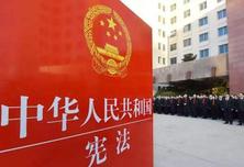 巴西专家:修宪符合中国国情需要 是中国迈向法治的力证