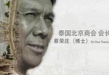 泰国北京商会会长 蔡荣庄