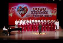 """""""心有力量 歌声响亮""""北京合唱大赛比赛现场"""