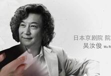 日本京剧院院长 吴汝俊