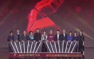 """11家首都媒体共同成立""""诚信北京""""媒体联盟"""