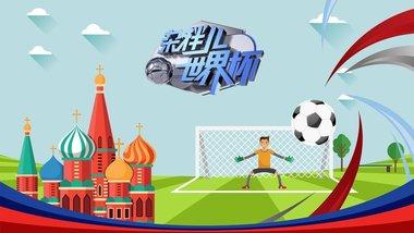 俄罗斯世界杯特别节目精彩纷呈