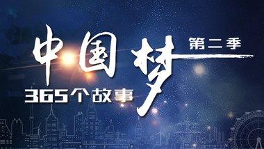 中国梦第二季暖心起航