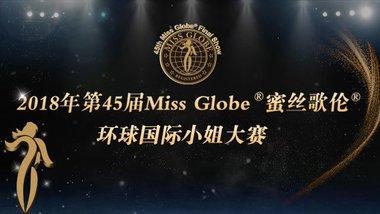 2018年第45届环球国际小姐大赛火热报名中