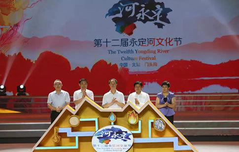 文化与艺术的盛宴 永定河文化节盛大开幕