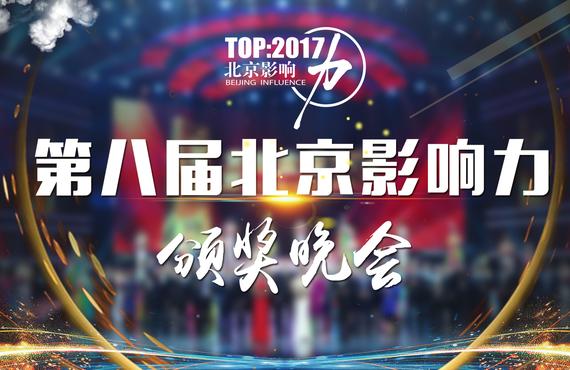 第八届北京影响力颁奖晚会直播