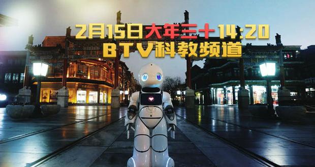 【回放】智享未来——2018机器人大联欢