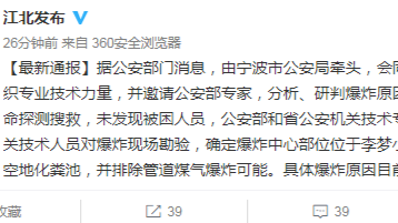 宁波爆炸中心确定为化粪池 排除管道煤气爆炸可能