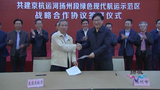 扬州市与江苏省交通厅签署战略合作协议,共建绿色现代航运示范区