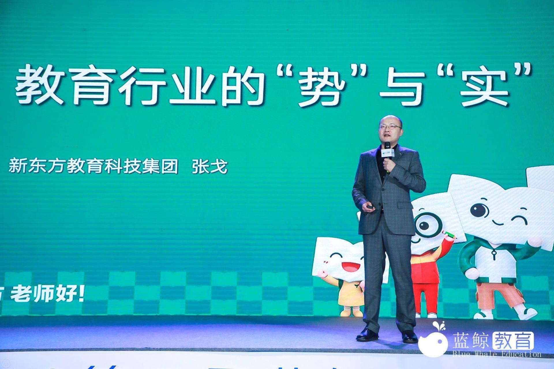 年会报道   新东方俞敏洪、张戈:教培机构要一起做一件正确的事情