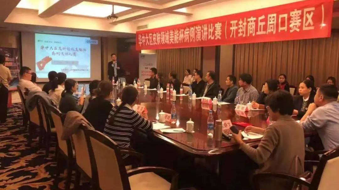 2019华中大区皮肤科领域美能杯病例演讲比赛在开封顺利召开