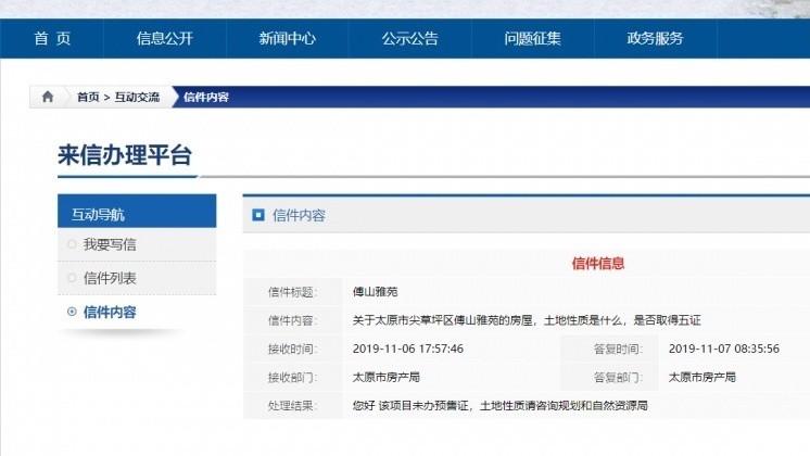 """太原""""傅山雅苑""""项目尚未取得预售证"""