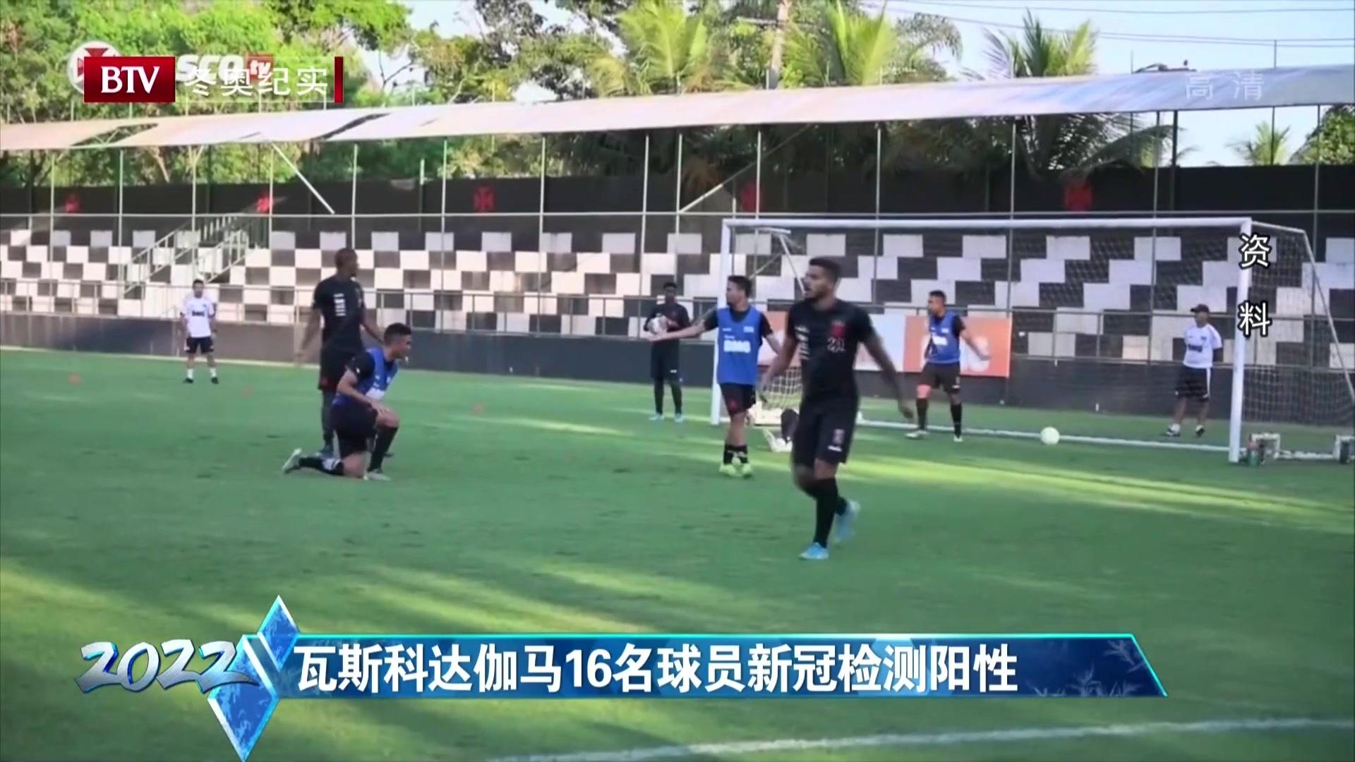 瓦斯科达伽马16名球员新冠检测阳性